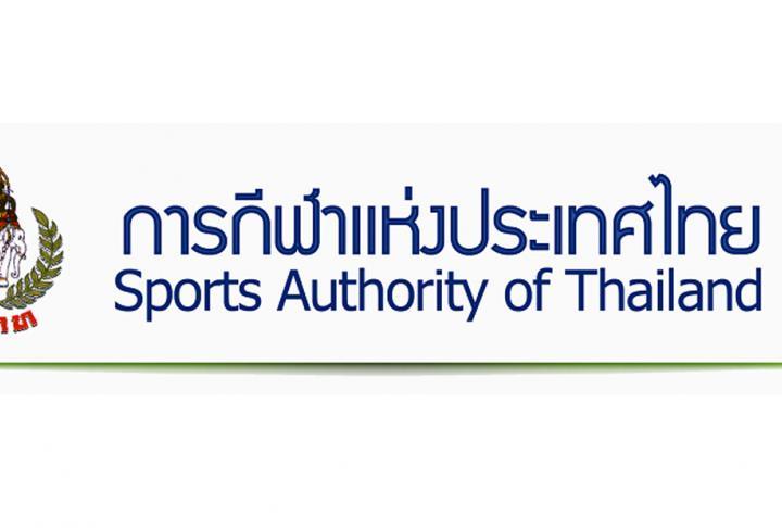 การกีฬาแห่งประเทศไทย