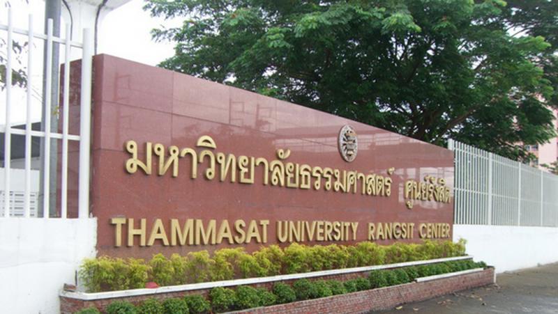 มหาวิทยาลัยธรรมศาสตร์ ศูนย์รังสิต